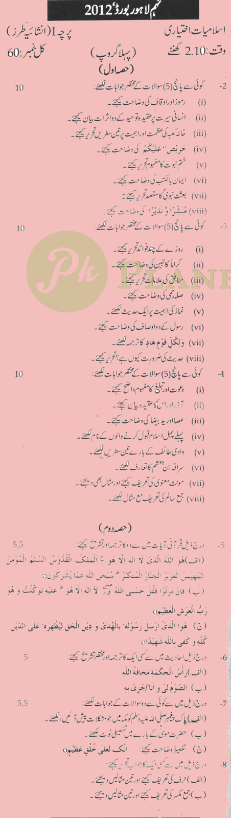 Past Papers of 9th Class Lahore Board 2012 Islamiat Elective