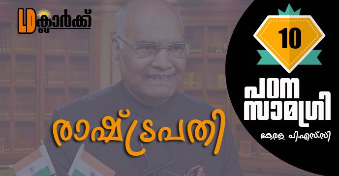 study material PDF in malayalam