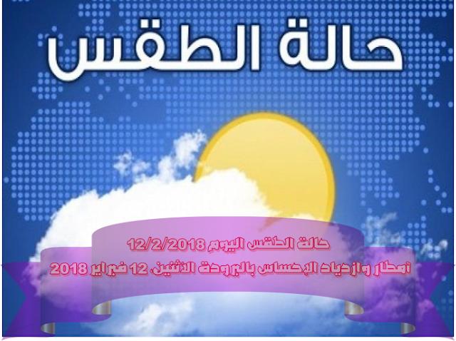 حالة الطقس اليوم 12/2/2018 أمطار وازدياد الإحساس بالبرودة الأثنين، 12 فبراير 2018