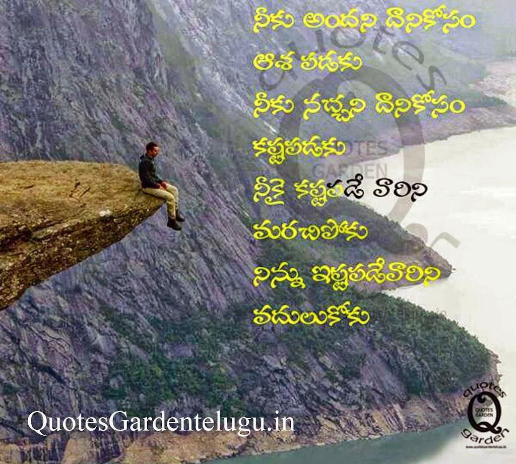 Love Failure Quotes In Telugu Wallpapers: Best Telugu Friendship Quotes