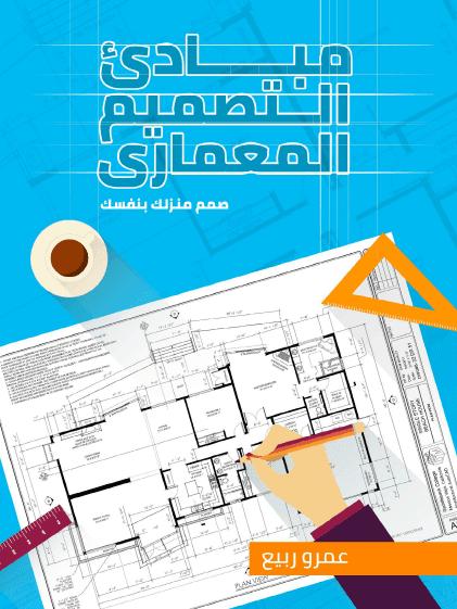 تحميل كتاب مبادئ التصميم المعماري للمهندس عمرو ربيع Pdf تحميل مباشر ميديافاير