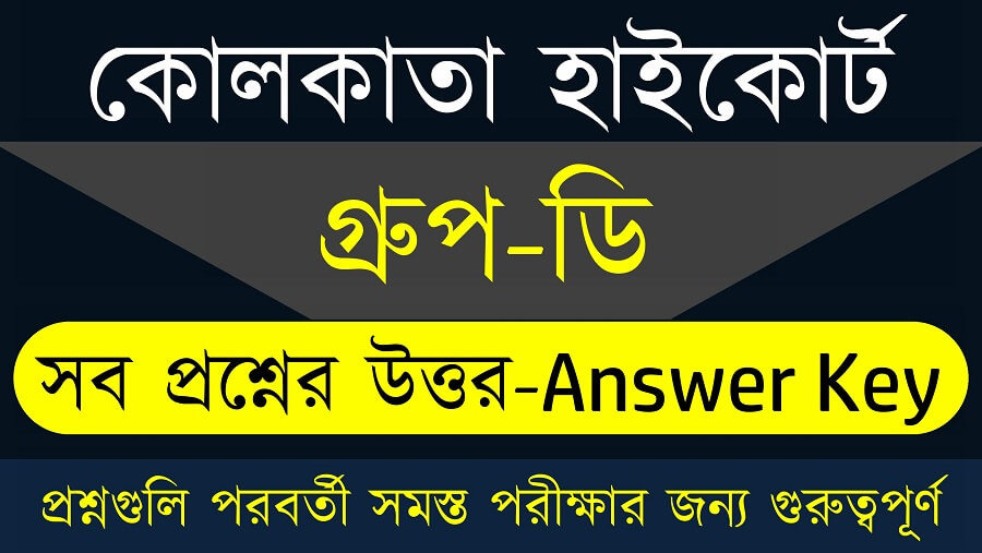 Kolkata high court group d question paper answer key