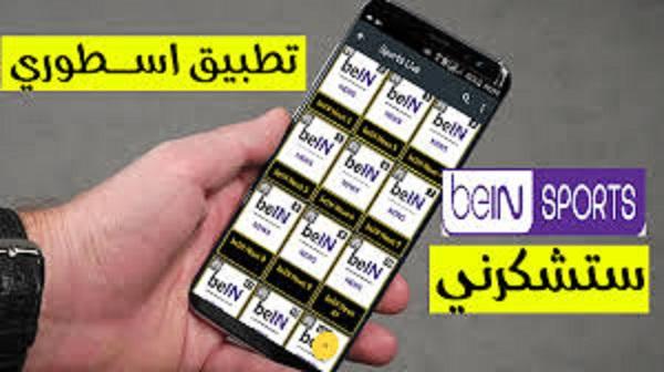 تطبيق خرافي لمشاهدة قنوات Bein sports العربية و الفرنسية و القنوات العربية على الاندرويد