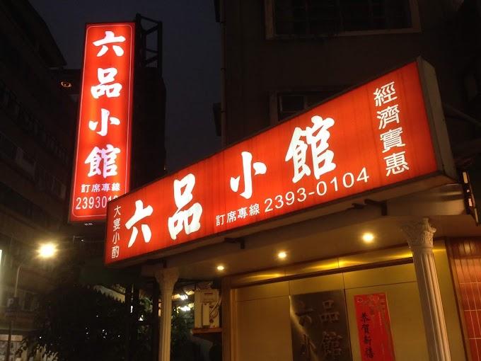 Food| Taiepi,Lioupin gourmet restaurant Main Store-Yongkang street