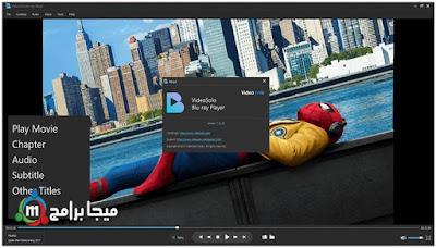 تحميل برنامج تشغيل فيديو hd عالي الجودة | VideoSolo Blu-ray Player أخر إصدار