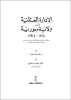 تحميل كتاب الادارة العثمانية في ولاية سورية 1864 -  1914م