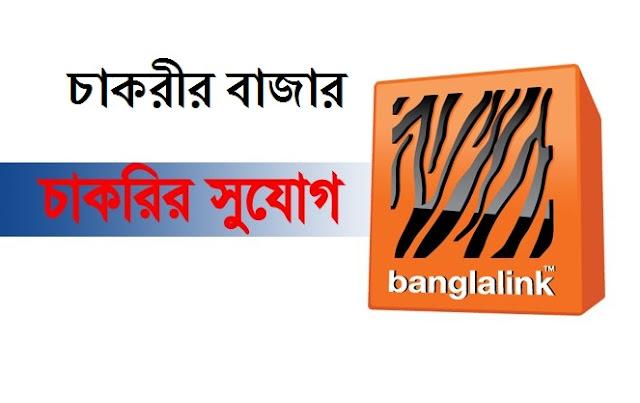 বাংলালিংক চাকরি খবর ২০২০ - Banglalink Job Circular 2020 - banglalink chakrir bazar