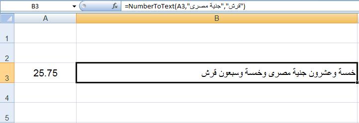 شرح تحويل الرقم إلى نص في الإكسيل باللغة العربية او الانجليزية Convert%2Bnumber%2Bto%2Btext%2B5