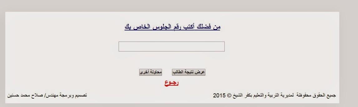 الان نتيجة الشهادة الاعدادية محافظة كفر الشيخ 2015 الترم الأول | بالاسم ورقم الجلوس | مديرية التربية والتعليم