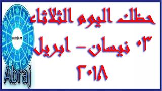 حظك اليوم الثلاثاء 03 نيسان- ابريل 2018