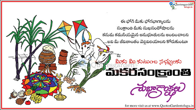 Happy Pongal 2017 Telugu Greetings Quotes messages