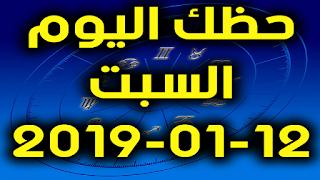 حظك اليوم السبت 12-01-2019 - Daily Horoscope