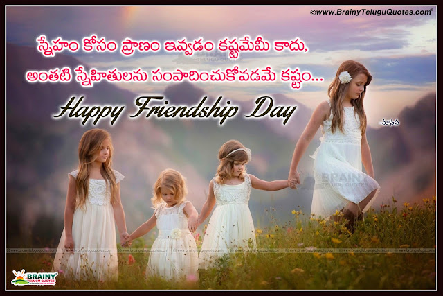 Here is Telugu Friendship Day quotes,Best telugu friendship day quotes,Best quotes for friendship day in telugu,nice top friendship day quotes in telugu, Friendship day quotes in telugu,Telugu friendship day quotes with hd wallpapers, Top famous friendship day quotes,Latest telugu friendship day quotes,Trending friendship day quotes in telugu,friendship day messages,friendship day sms,friendship day greeting cards,friendship day telugu kavithalu with hd wallpapers