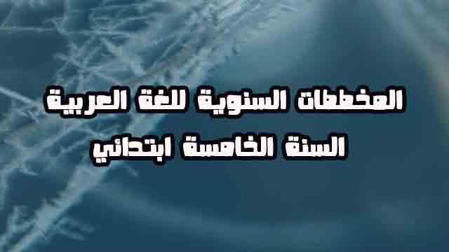 المخططات السنوية للغة العربية السنة الخامسة ابتدائي