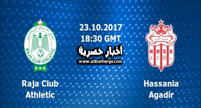 نتيجة مباراة الرجاء الرياضي و حسنية اكاديرالامس23/10/2017 الدوري المغربي