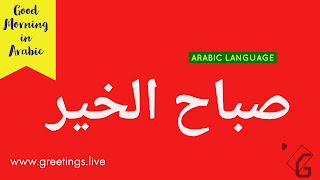 Yellow green white colours on red background Morning greetings  in Arabic Language