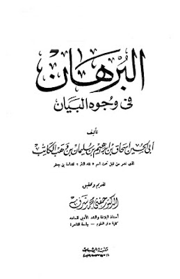 تحميل البرهان في وجوه البيان pdf ابن وهب الكاتب