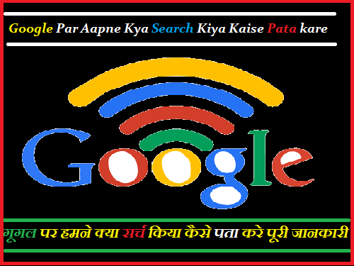 Google-Search-History-Kaise-Pata-Or-Delete-Kare