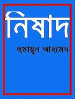 Download Bangla Book Nishad by Humayun Ahmed