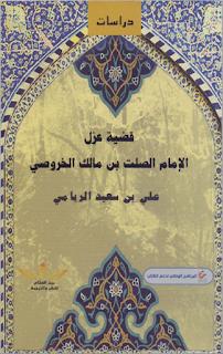 قضية عزل الإمام الصلت بن مالك الخروصي