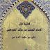 كتاب قضية عزل الإمام الصلت بن مالك الخروصي pdf علي بن سعيد الريامي