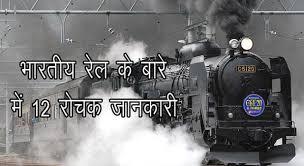 भारतीय रेलवे की रोचक जानकारी Indian Railway Fact Hindi