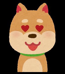 犬のイラスト「目がハート」