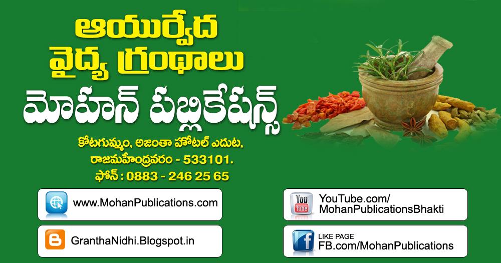 ayurveda homeo Homeopathy bhaktipustakalu BhaktiPustakalu granthanidhi mohanpublications bhakthi తెలుగు పుస్తకాలు_భక్తి పుస్తకాలు