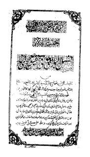 فضل الباری فی تنقید صحیح البخاری تالیف سید علی اظہر