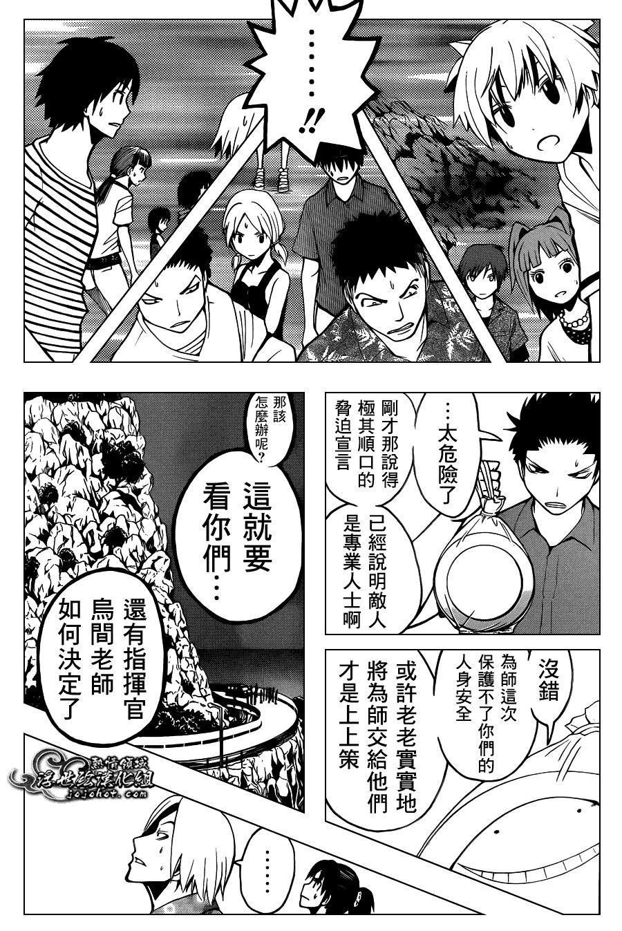 暗殺教室: 61話 - 第14页