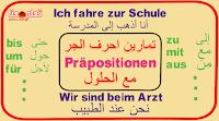 تمارين احرف الجر Präpositionen  مع الحلول