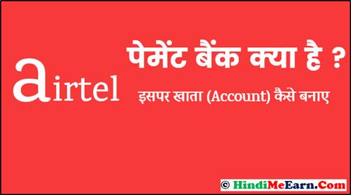 Airtel payment bank पर अकाउंट कैसे खोले