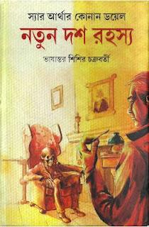 নতুন দশ রহস্য - স্যার আর্থার কোনান ডয়েল, শিশির চক্রবর্তী Notun 10 Rahashya – Sir Arthur Conan Doyle, Translated by Sisir Chakraborty