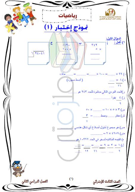 المراجعة النهائية رياضيات للصف الثالث الإبتدائي الترم الثاني