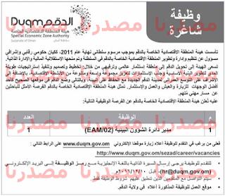 وظائف جريدة عمان سلطنة عمان الاحد 04-12-2016