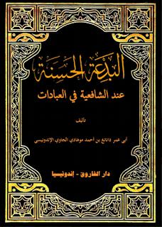 البدعة الحسنة عند الشافعية في العبادات لأبي عمر دانانغ بن أحمد الإندونيسي