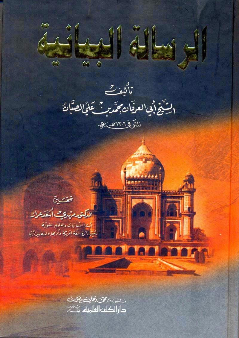 Kitab Jauhar Maknun Pdf