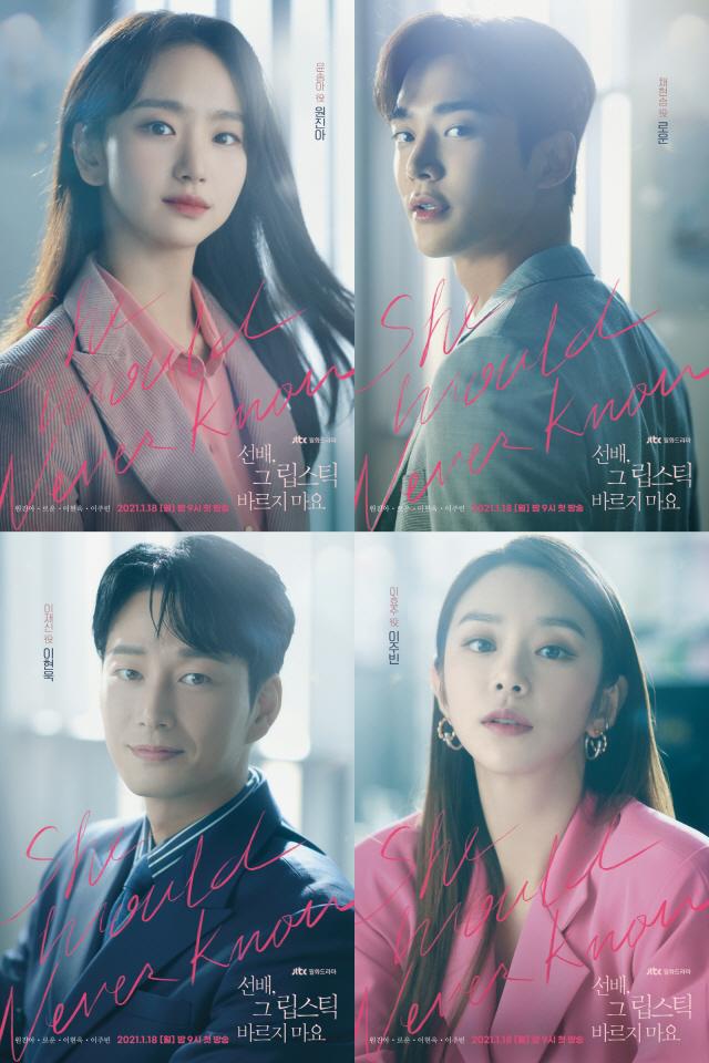 Tiền Bối Đừng Đánh Màu Son Đó - Sunbae, Don't Put On That Lipstick (2021)