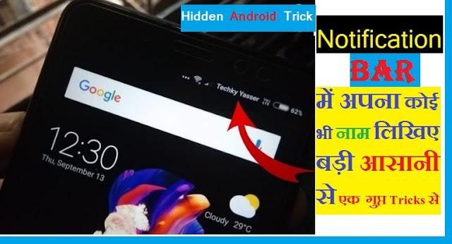 mobile ke notification bar me apna nam kaise likhe,Gupt Android Settings in Hindi, Android Hidden Settings in Hindi, mobile ki secret setting, android tips and tricks in hindi, amazing trick in hindi
