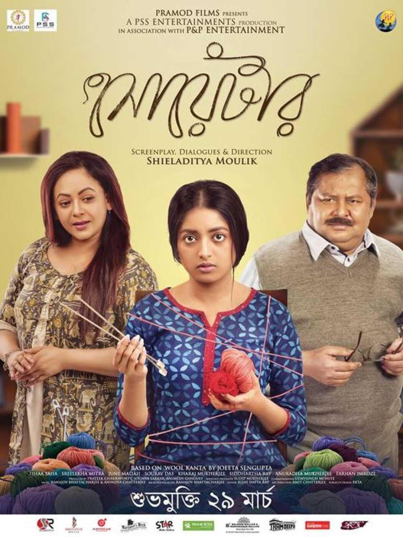 Sweater (2019) Bengali 720p WEB-DL 650MB