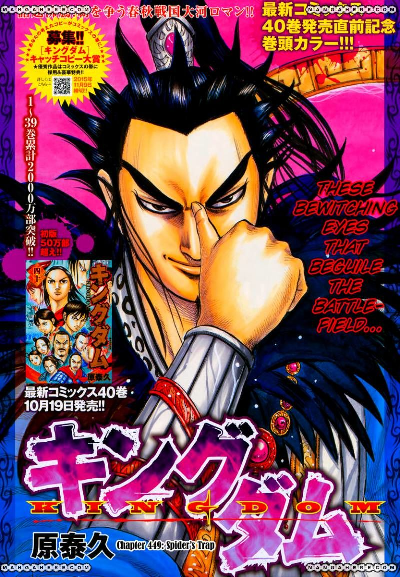 Kingdom - Chapter 453