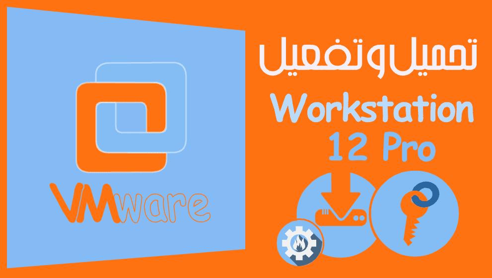 تحميل vmware workstation 9 برابط مباشر
