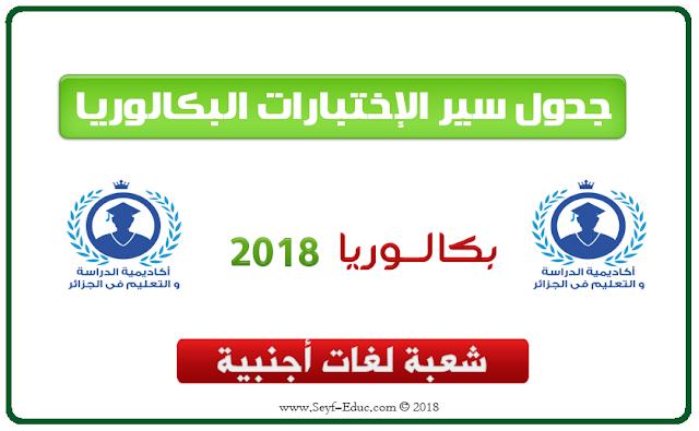 جدول سير اختبارات بكالوريا 2018 شعبة لغات اجنبية