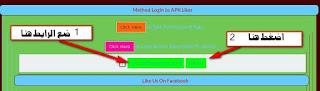 شرح الحصول على 500 لايك لكل منشوراتك على الفيس بوك عرب و حقيقين 100%