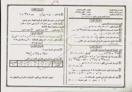امتحان- رياضيات  للصف الثانى الإعدادى تم بالفعل فى يناير2015 منهاج مصر ريا%D