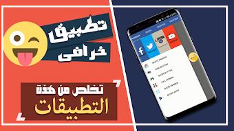 تطبيق خرافي جديد على متحر Google Play !! تخلص من تطبيق الفيس بوك و انستقرام و يوتيوب