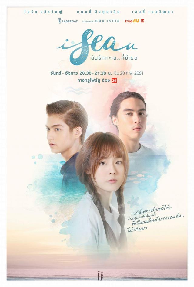 Sea - Tôi Yêu Em - I Sea U (2018)