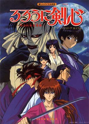 Rurouni Kenshin [95/95] [HD] [MEGA]