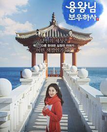 Sinopsis pemain genre Drama Blessing of the Sea (2019)