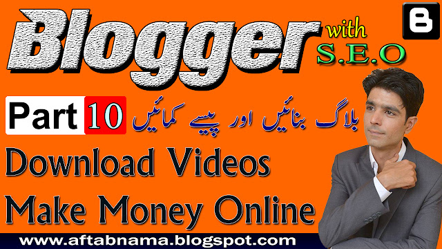 How to make a blog, blogger tutorial for beginners , openload earn money, Part 10